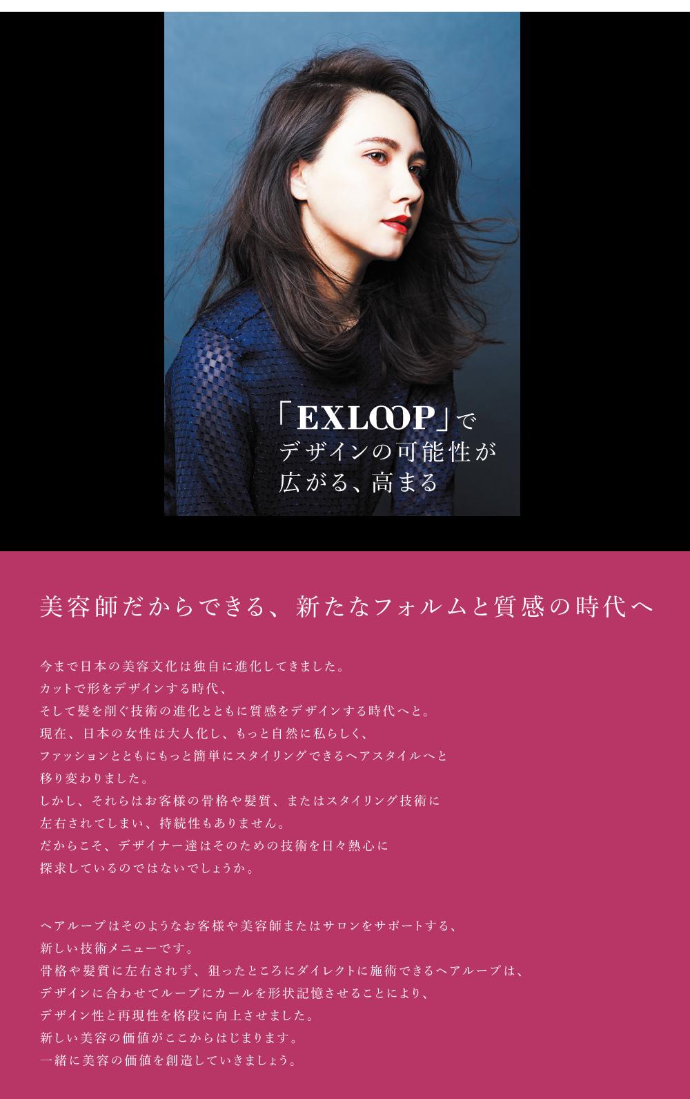 EXLOOP ヘアループ 美容師 形状記憶 ヘアデザイン シークレット増毛